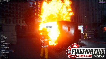 消防模拟英豪:火爆新闻!小摊着火出动两辆消防车