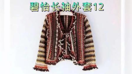 不违于心,在喧嚣的城市里开辟自已的小天地,碧怡长袖外套12