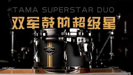 双军鼓的超级星 TAMA SUPERSTAR DUO开箱评测试听-鼓左言右节目组出品