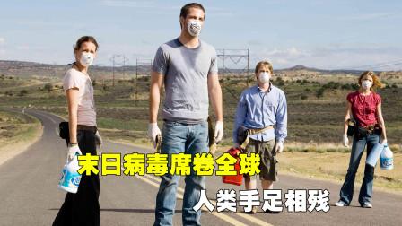 末日病毒肆虐全球!4个年轻人结伴逃亡,灾难下人性显露无疑