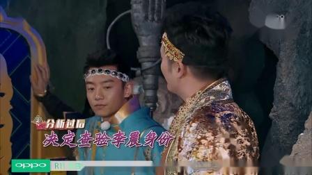 奔跑吧:陈赫查出凶手是李晨,决定要防着迪丽热巴