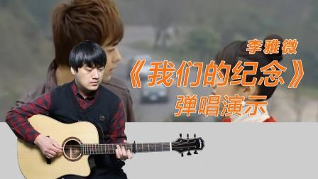 【上集】吉他弹唱演示《我们的纪念》酷音小伟吉他弹唱教学