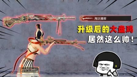 可爱的Anna:首款能升级的机枪!扶摇飞仙大盘鸡,太帅了