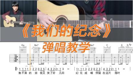 【下集】吉他教学《我们的纪念》酷音小伟吉他弹唱教学