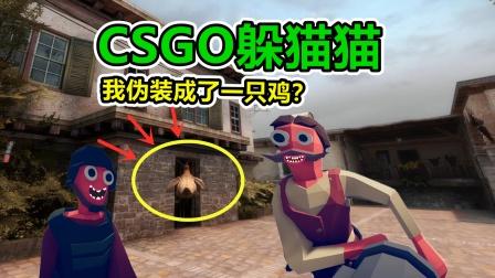 CSGO躲猫猫:我变成了一只鸡,耍的敌人团团转!