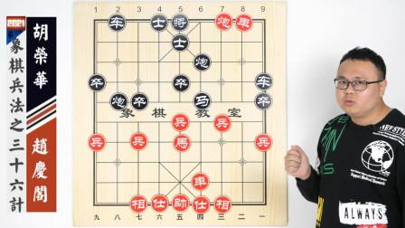 """胡荣华""""反关节·组杀局法""""揭秘:连续10年,均无棋手能破解"""