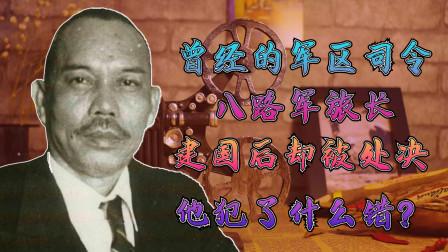 曾经的军区司令,八路军旅长,建国后却被处决,他犯了什么错?