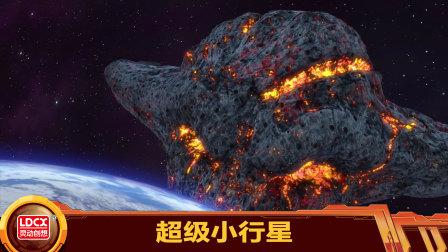 """太空外,超级小行星堆砌成""""暗影队长""""!"""