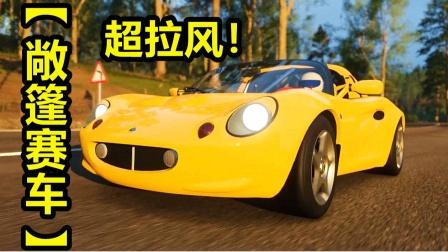 地平线4:一台超帅的跑车当农用运输车?车主:就是这么任性!