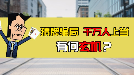 街头骗局揭秘:猜三张牌,看似简单,千万人上当,机关在这里!