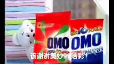 奥妙99洁彩洗衣粉广告小熊篇