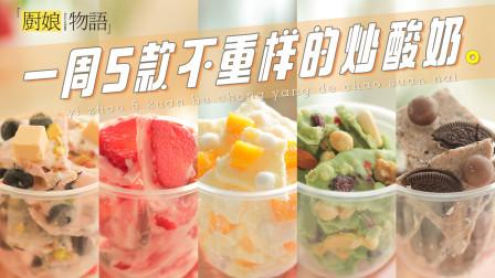 哇,有炒酸奶吃的日子太快乐啦~「一周五款不重样的炒酸奶」