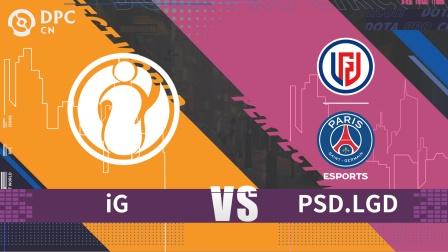 DOTA2-DPC中国联赛 正赛 iG vs PSG.LGD BO3 第一场 2月26日