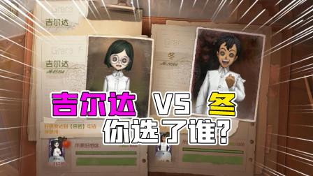 第五人格X梦幻岛联动:吉尔达VS冬的紫皮!你选择了谁?