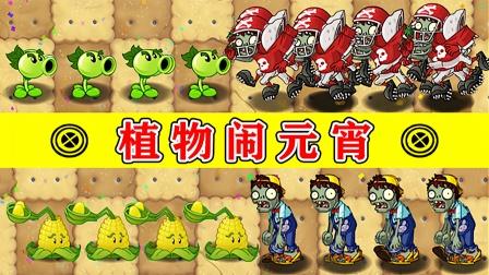 pvz2:100个双重射手对战50个大爷,谁会赢呢?