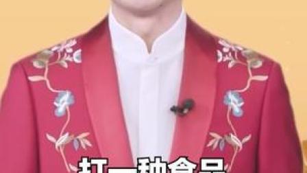 快来康康!元宵佳节,#康辉在线出灯谜!你猜到是什么了吗?