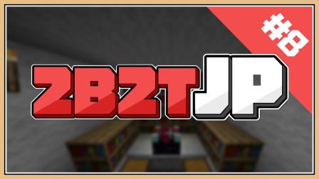 鬼鬼【2B2T.JP】#8 建造属于自己的附魔间【地下羊毛屋】Minecraft