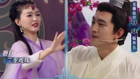 王牌对王牌6:杨迪惊现神级表情包,模仿东施引爆笑