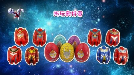 奥特曼奇趣蛋拆拆乐惊喜大放送 超多卡通变形玩具蛋等你来拆蛋