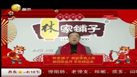 2021年2月26日辽宁都市频道广告片段2