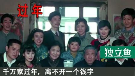 这部电影,还原最真实的春节