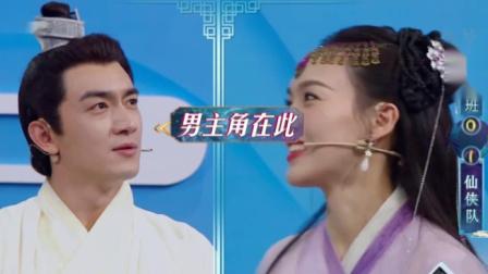 王牌对王牌6:沈腾贾玲演高甜偶像剧套路,吻戏看懵关晓彤