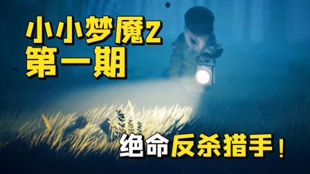 【菊长】小小梦魇2 EP1 反杀猎手