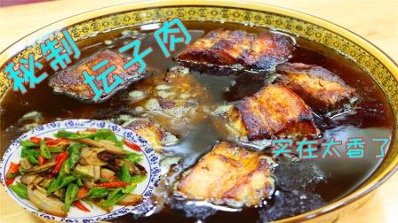 四川农村特色坛子肉做法,肉香而不腻蒸炒都可以,放几个月不会坏