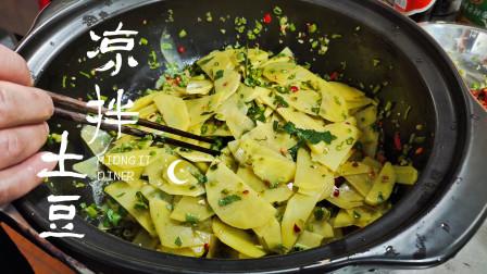 大厨的员工餐——凉拌土豆,吃的就是一个生脆