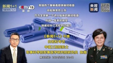 《新闻1+1》丨我国首个腺病毒