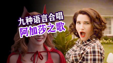 【旺达幻视】用九种语言合唱阿加莎之歌