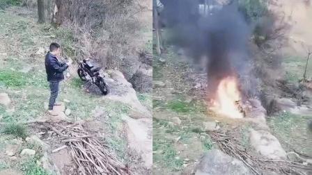 男子自称心情不好 放火烧掉自家摩托车还拍视频炫耀
