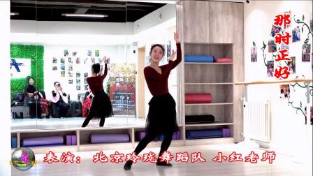 玲珑广场舞,正月十五元宵节,欣赏小红老师的《那时正好》