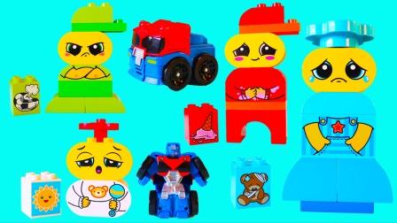 拼装乐高表情包积木玩具 获得变形玩具车