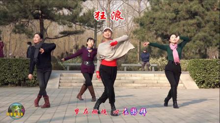 玲珑广场舞《狂浪》,小月、樱子等,正月十五狂浪来袭!