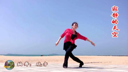 玲珑广场舞《寂静的天空》,青花瓷大美女的最新视频来了,真棒!