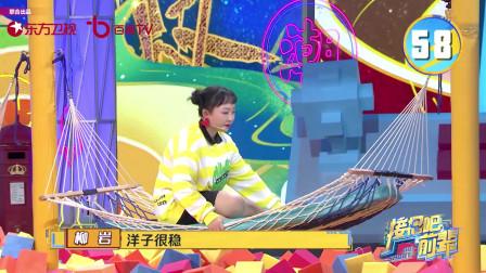 """接招吧前辈:""""瑜伽教练""""辣目洋子超快打脸,小白严浩翔反获胜?"""