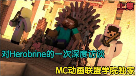 MC动画联盟学院-第4课-Herobrine的深度独家专访-上