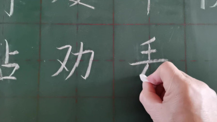 二年级语文下册写字练习12-13课