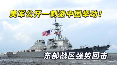 美军公开一刺激中国举动!东部战区强势回击:随时应对一切挑衅