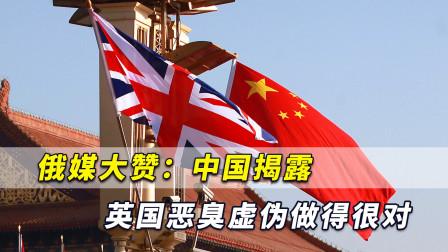 俄媒大赞:中国揭露英国恶臭虚伪做得很对,不能让英国两头占便宜