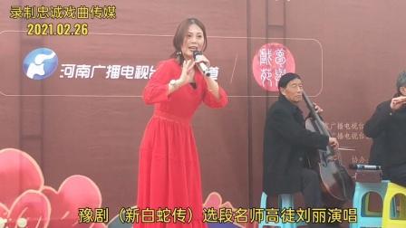 豫剧名师高徒刘丽演唱豫剧(天上太阳赶月亮)选段