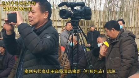 2021元宵节豫剧名师高徒田晓霞公益演出现场视频