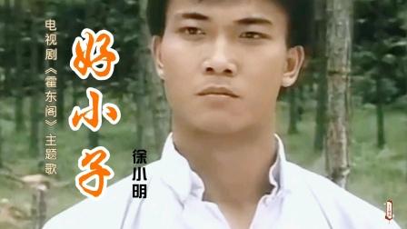 粤语歌曲《好小子》前奏响起就能带起你的爱国热情和正义感