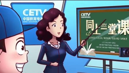 《同上一堂课》新学期邀你《打开电视上课啦》!