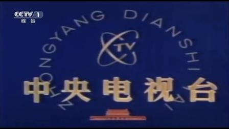 0001.哔哩哔哩-小白兔牙膏广告 1991 CCTV1