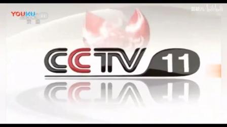 0001.哔哩哔哩-【放送文化】CCTV11戏曲频道历年ID集锦(2001——)(高清重制版)