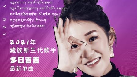多日吉吉 最新单曲《福悦接连三》