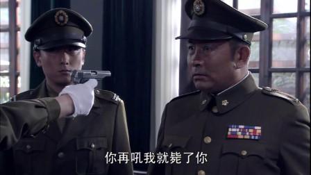 女特使命人下了司令的枪,这会他还想反抗,女特使:再喊毙了你