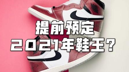 提前预定2021年鞋王?后门货?